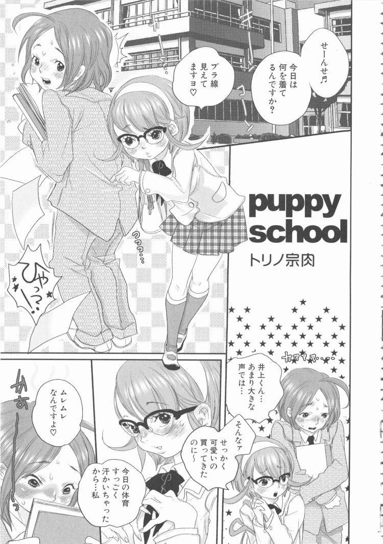 pupyschool_00001
