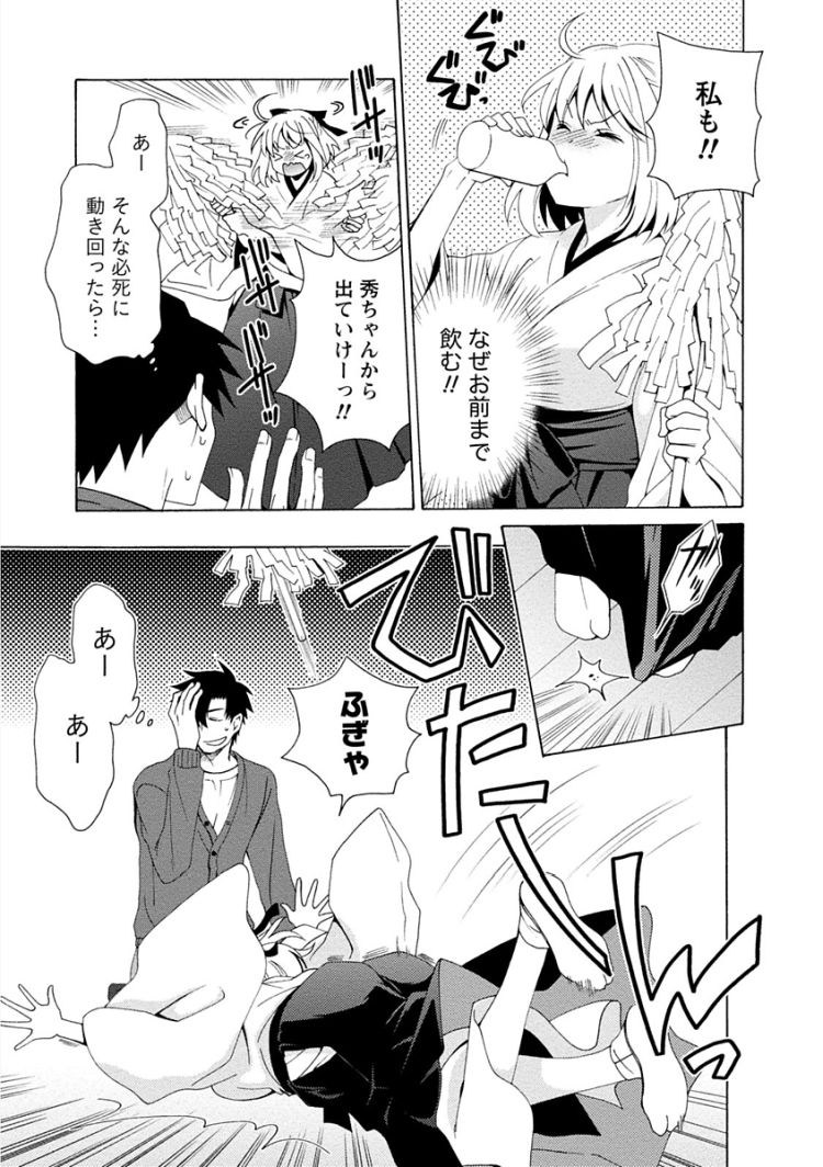 オレの可愛いニャン巫女_00011