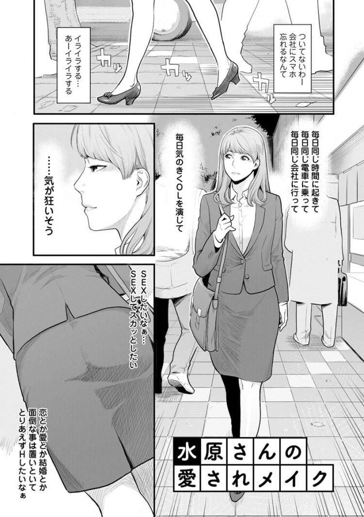 水原さんの愛されメイク_00001