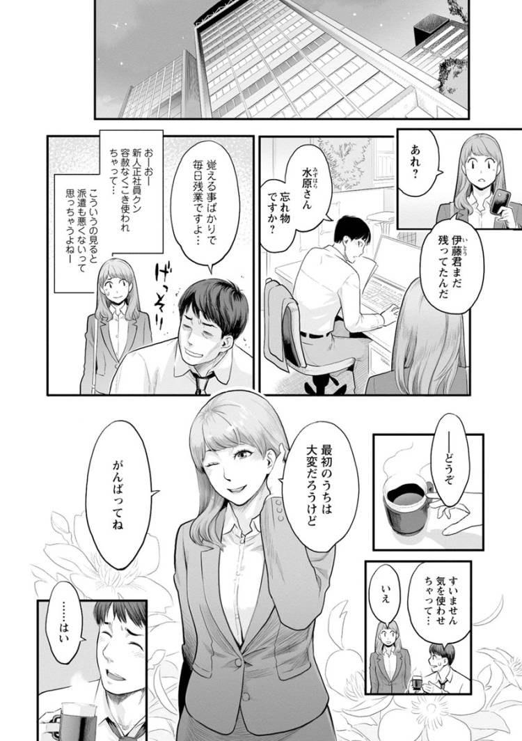水原さんの愛されメイク_00002
