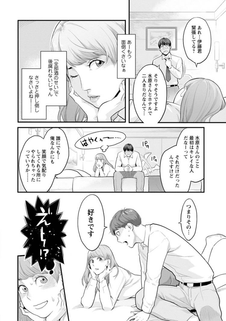 水原さんの愛されメイク_00004