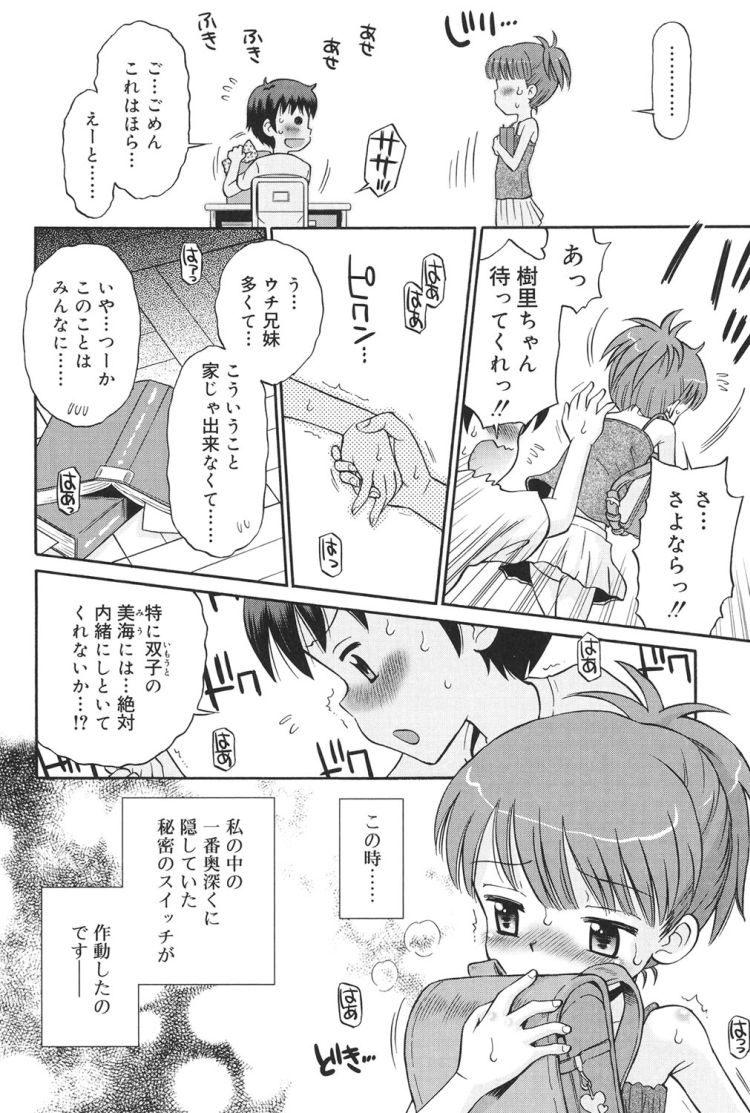 発情スイッチ_00002