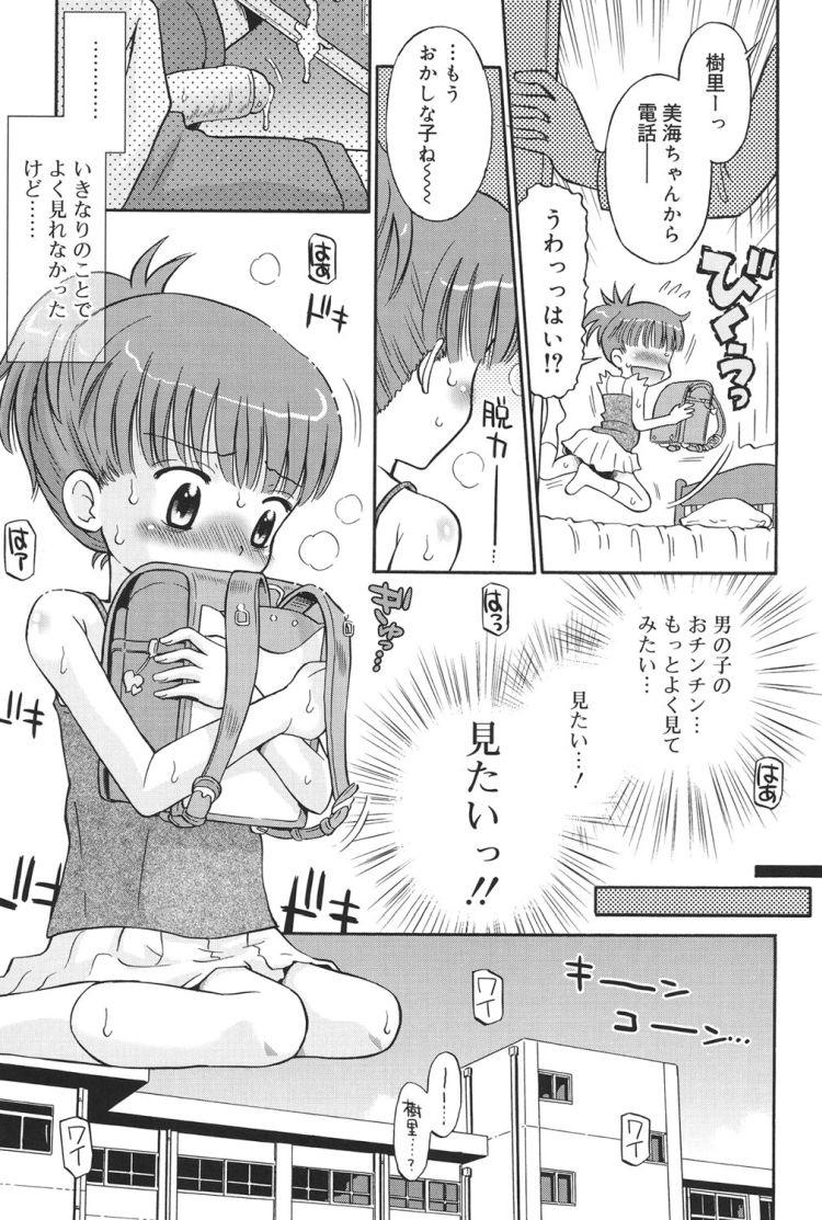 発情スイッチ_00005