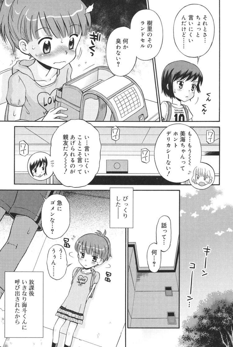 発情スイッチ_00007