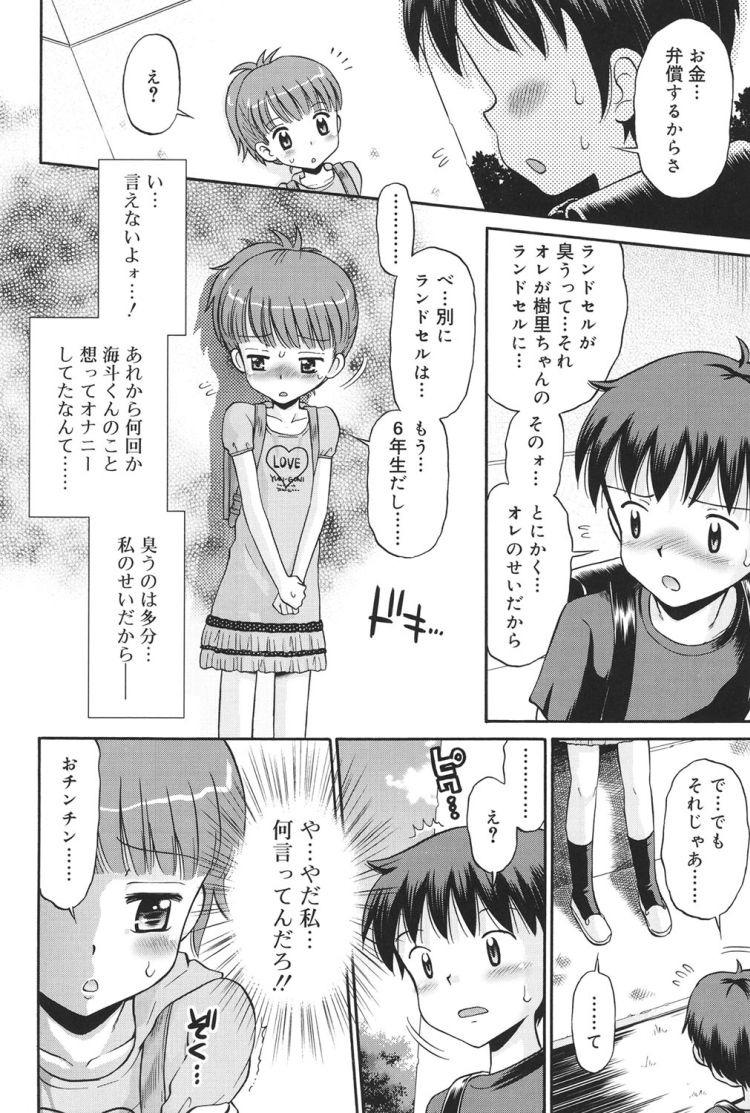 発情スイッチ_00008