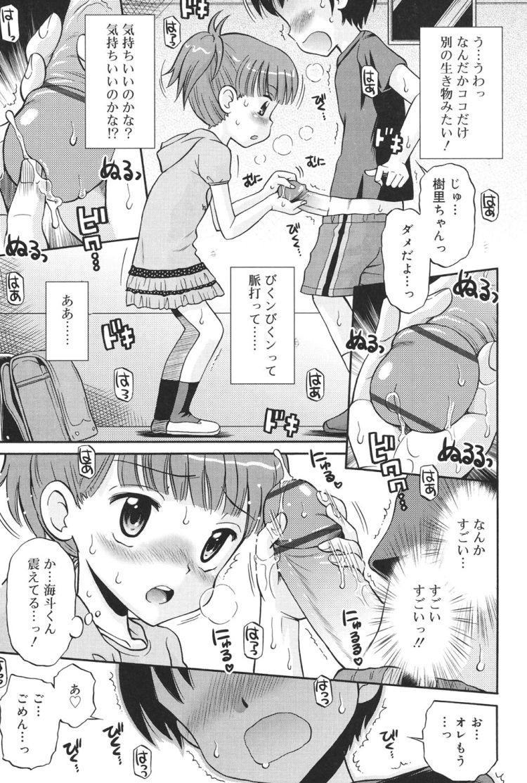 発情スイッチ_00011