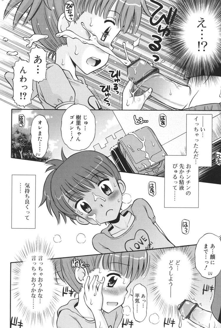 発情スイッチ_00012