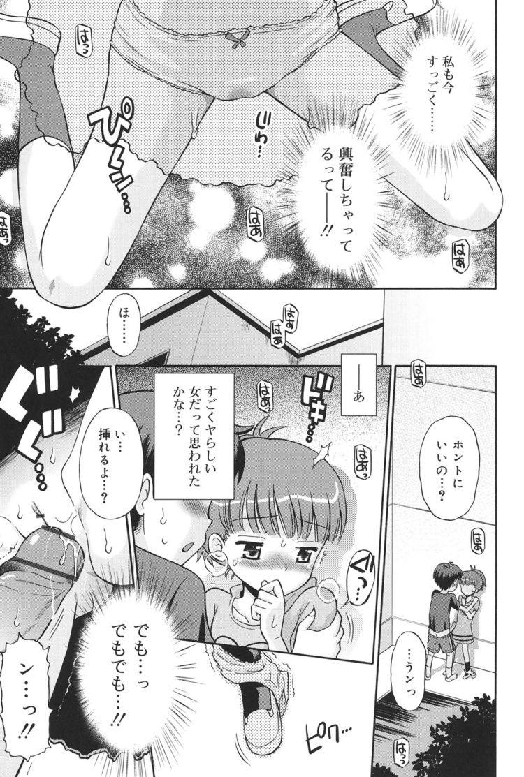発情スイッチ_00013