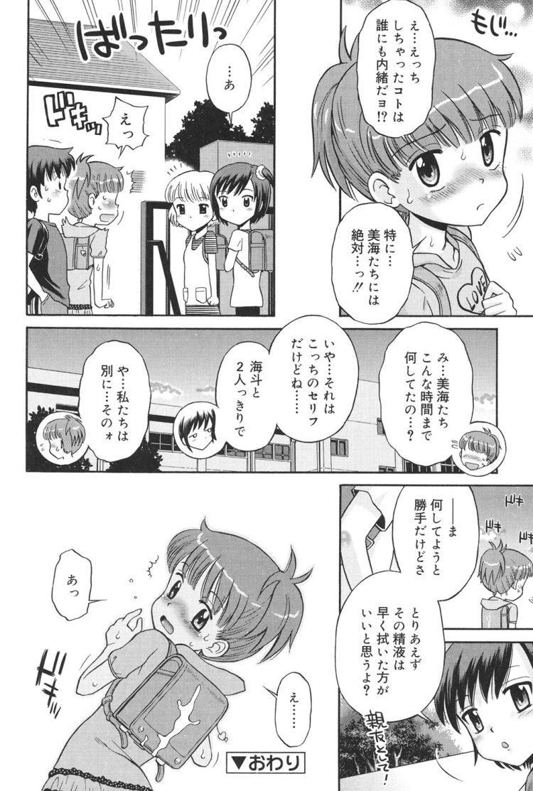 発情スイッチ_00022
