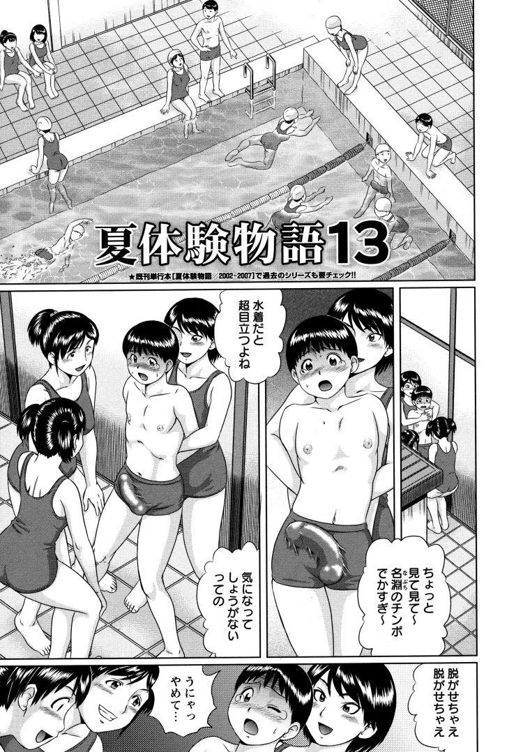 夏体験物語13_00001