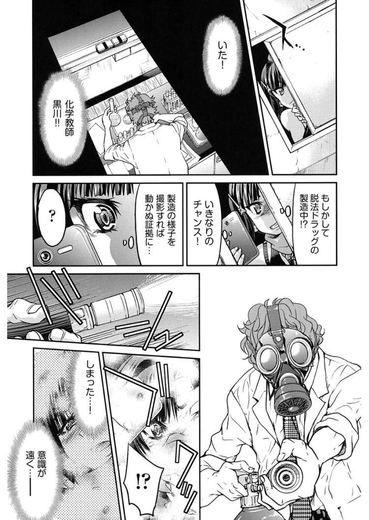 制服くノ一JK拷問_00005