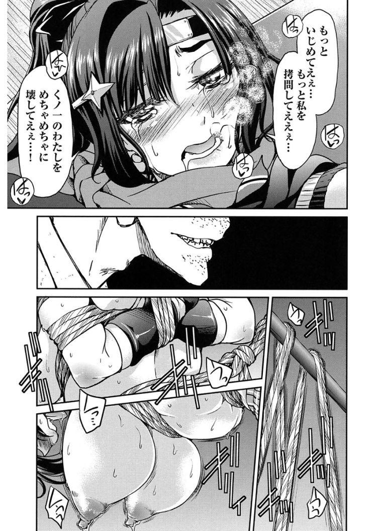 制服くノ一JK拷問_00015