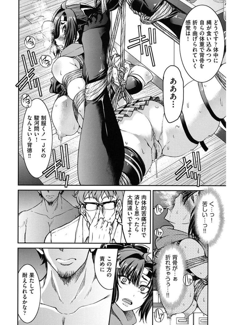 制服くノ一JK拷問_00016
