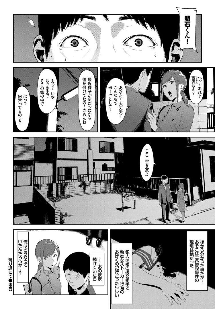 帰り道にて_00016