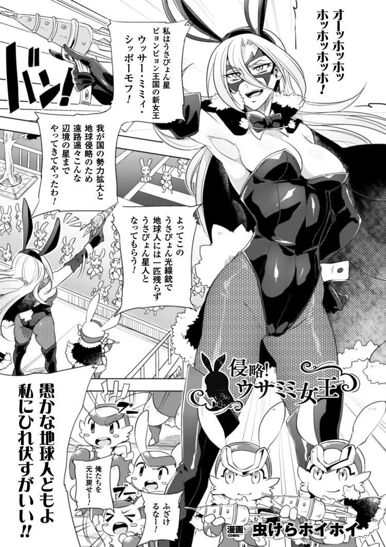 侵略!ウサミミ女王_00001