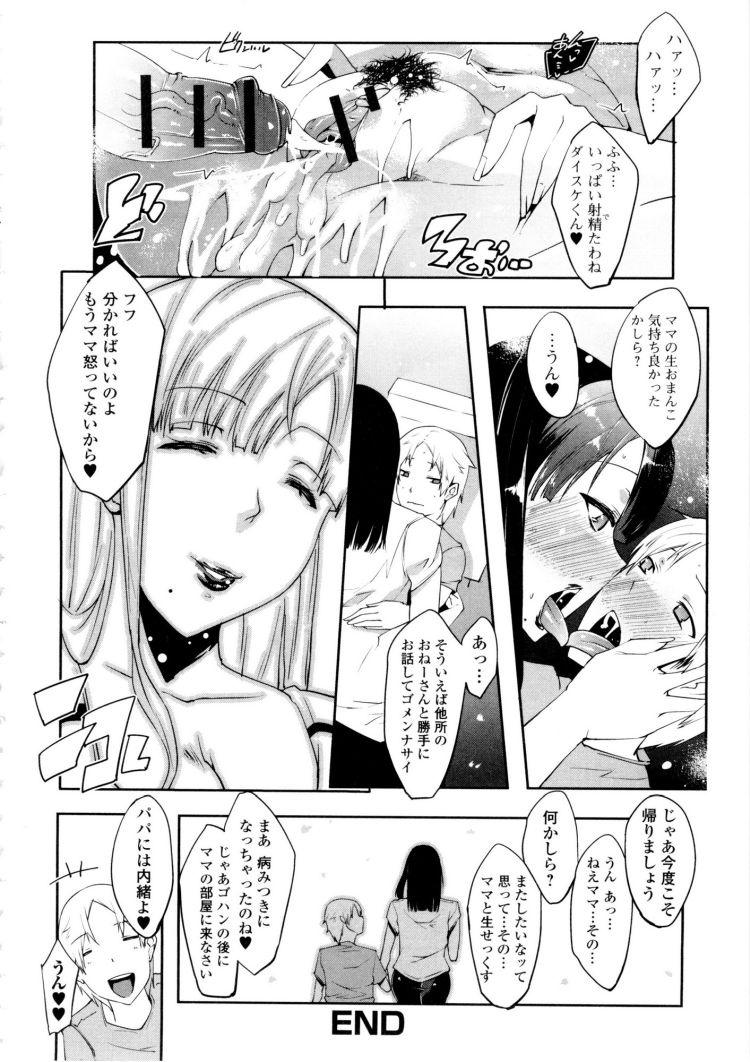 ママ専用_00016