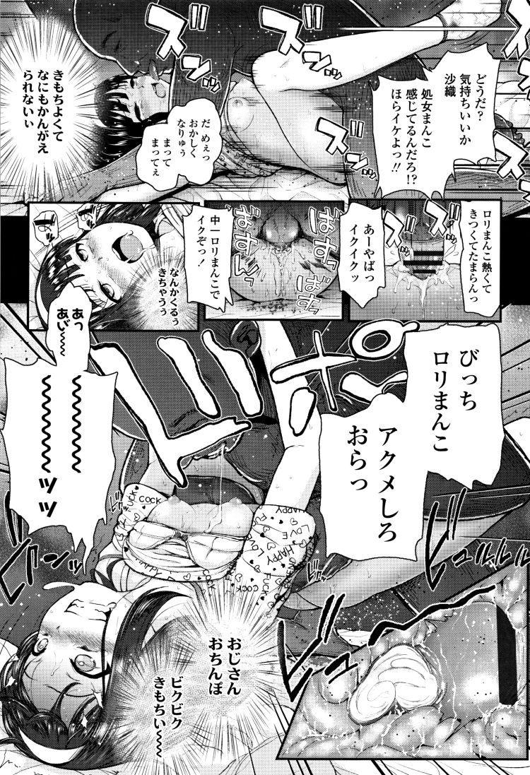 神様ぼしゅう_00007