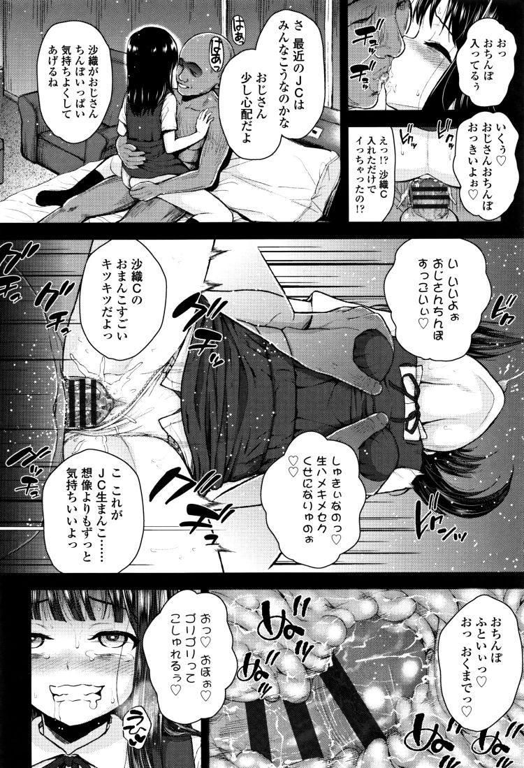 神様ぼしゅう_00010