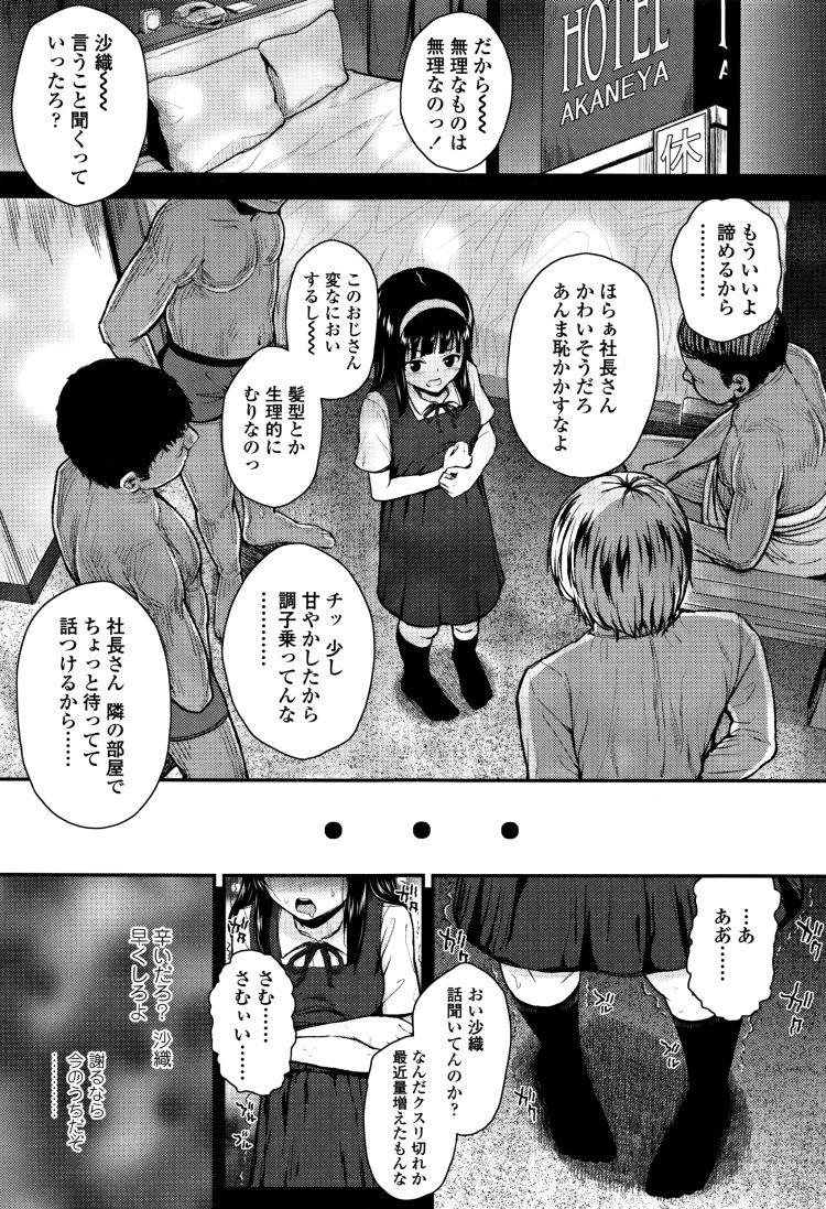 神様ぼしゅう_00013