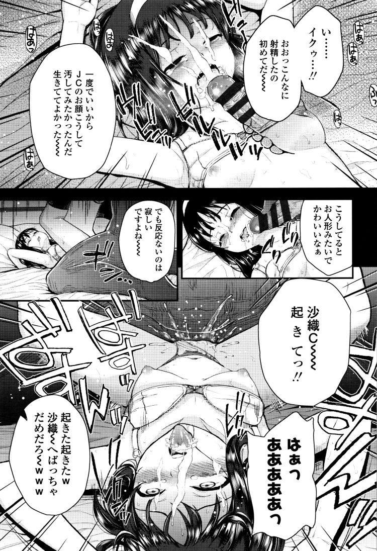 神様ぼしゅう_00019