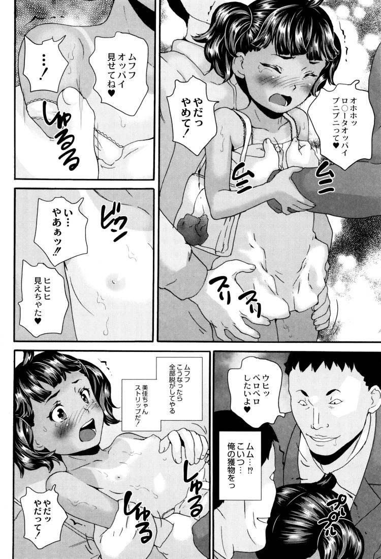 絶対痴漢電車6_00006