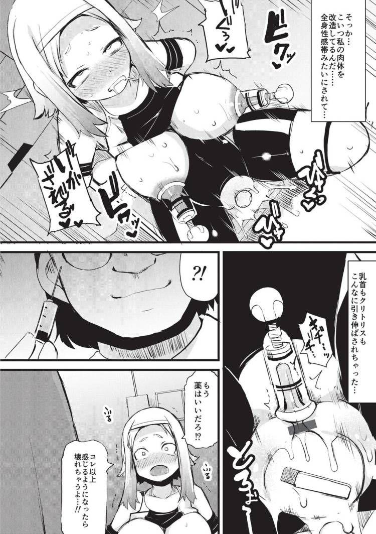 快楽実験部_00020