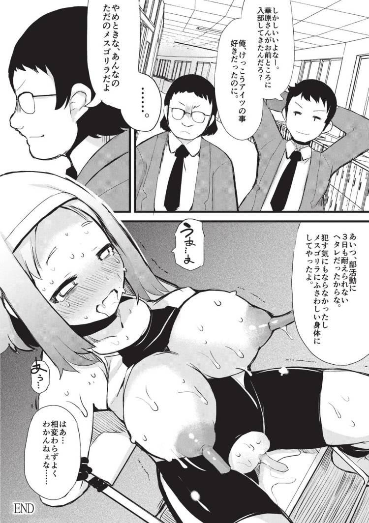 快楽実験部_00022