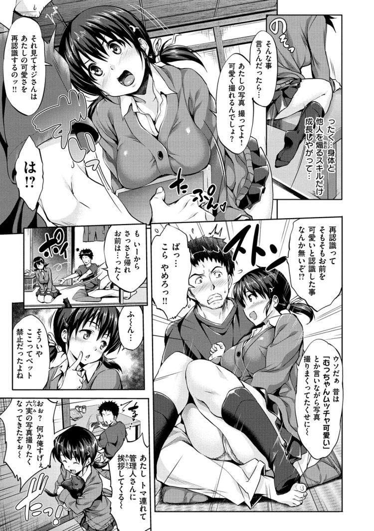 めいっパイLOVE_00003