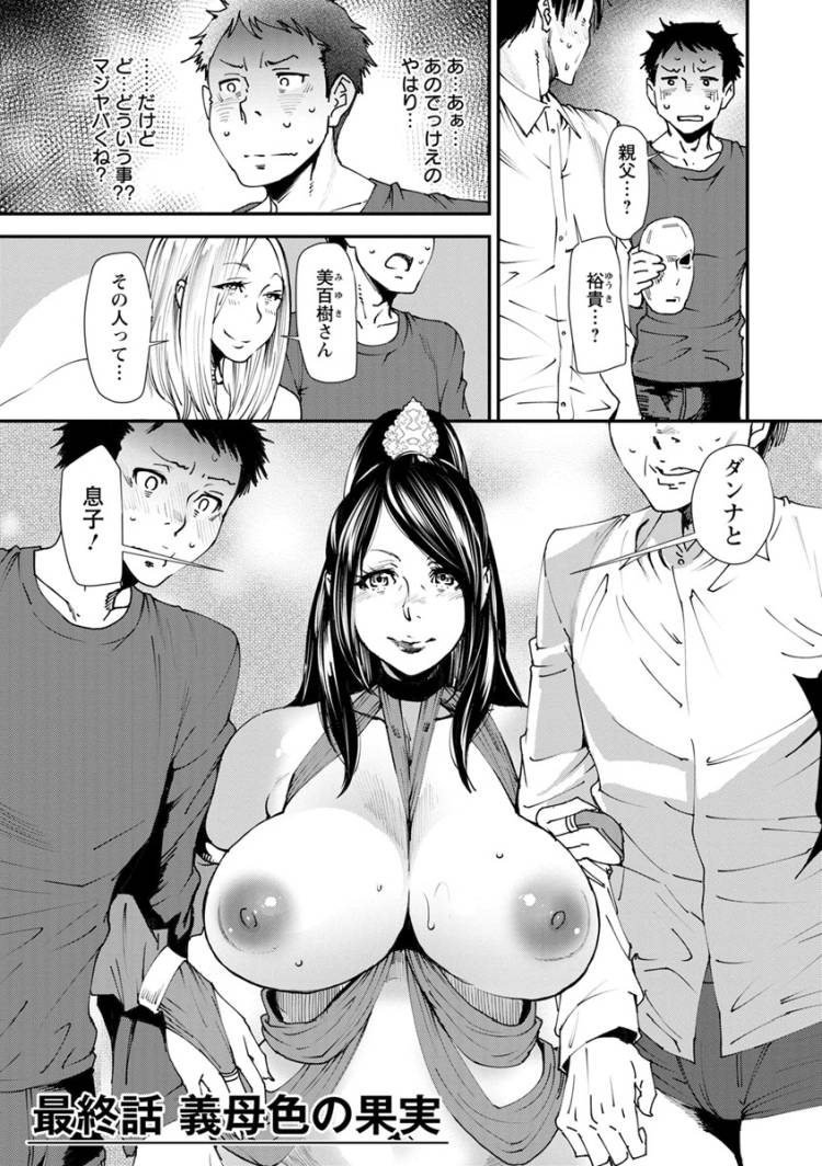 【エロ漫画】ヤリマンすぎる爆乳お義母さんが働く秘密のお仕事!パパと穴兄弟だった事が発覚して絶望する息子をママに誘惑されて旦那の目の前で寝取られセックスを実行!_00001