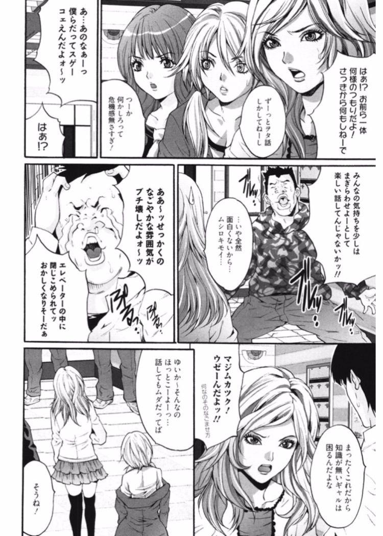 【エロ漫画】エレベーターの中に閉じ込められた生意気JKギャルズ!蒸れる密室でキモオタトリオに飲み物あげる代わりにフェラしろと言われ超濃厚ザーメンで喉潤す事にwww_00004