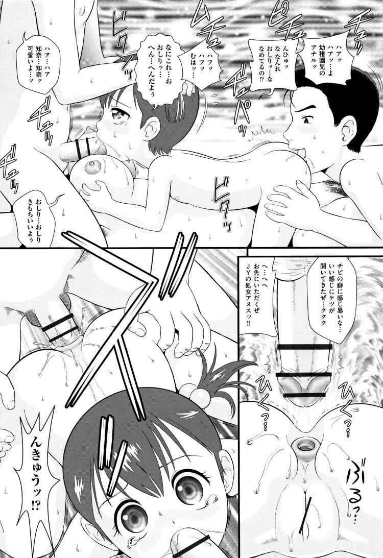 【エロ漫画】悪ガキ軍団にレイプされた女子小学生姉妹が安全を求めて帰宅するとまさかの展開が!全裸拘束され輪姦レイプ済の巨乳ママに助けをお願いする事など出来ず新参戦した大人とエロガキにwww_00010