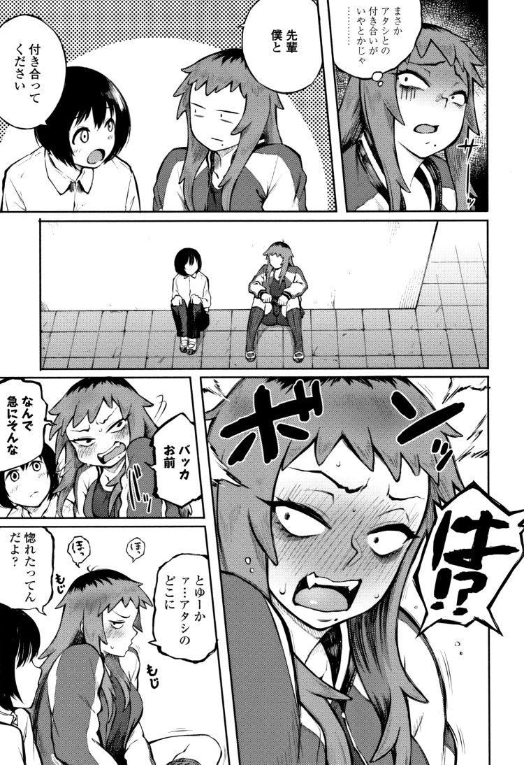 【女子高生処女エロ漫画】求め愛_00003