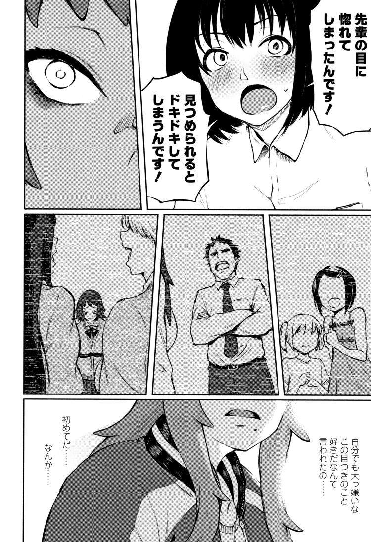 【女子高生処女エロ漫画】求め愛_00004