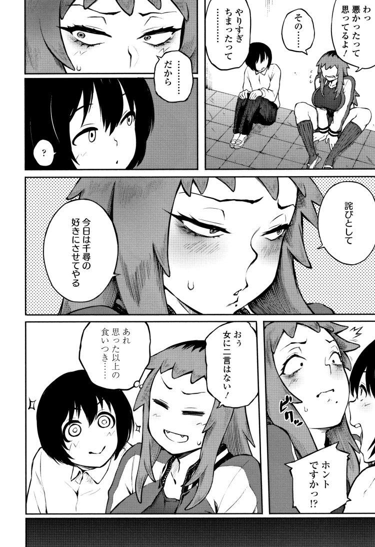 【女子高生処女エロ漫画】求め愛_00006