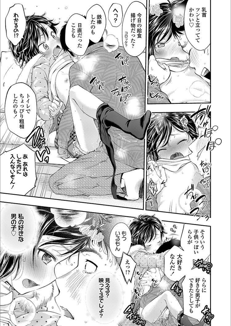 【小学生ロリエロ漫画】りりーさーふぇろもん_00011
