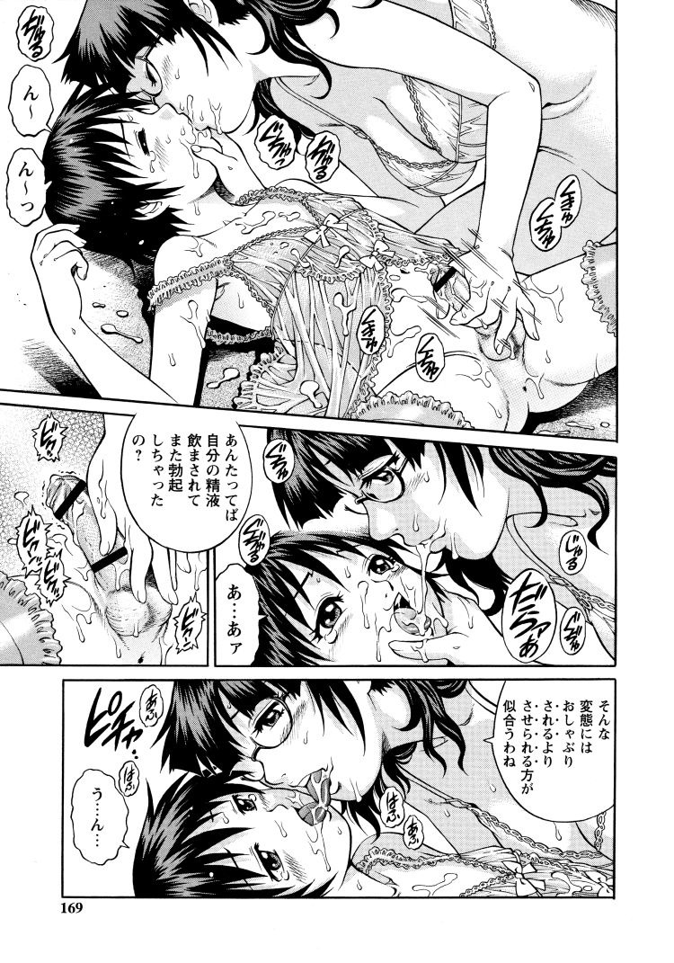 【中学生痴女エロ漫画】ウィークエンド_00011