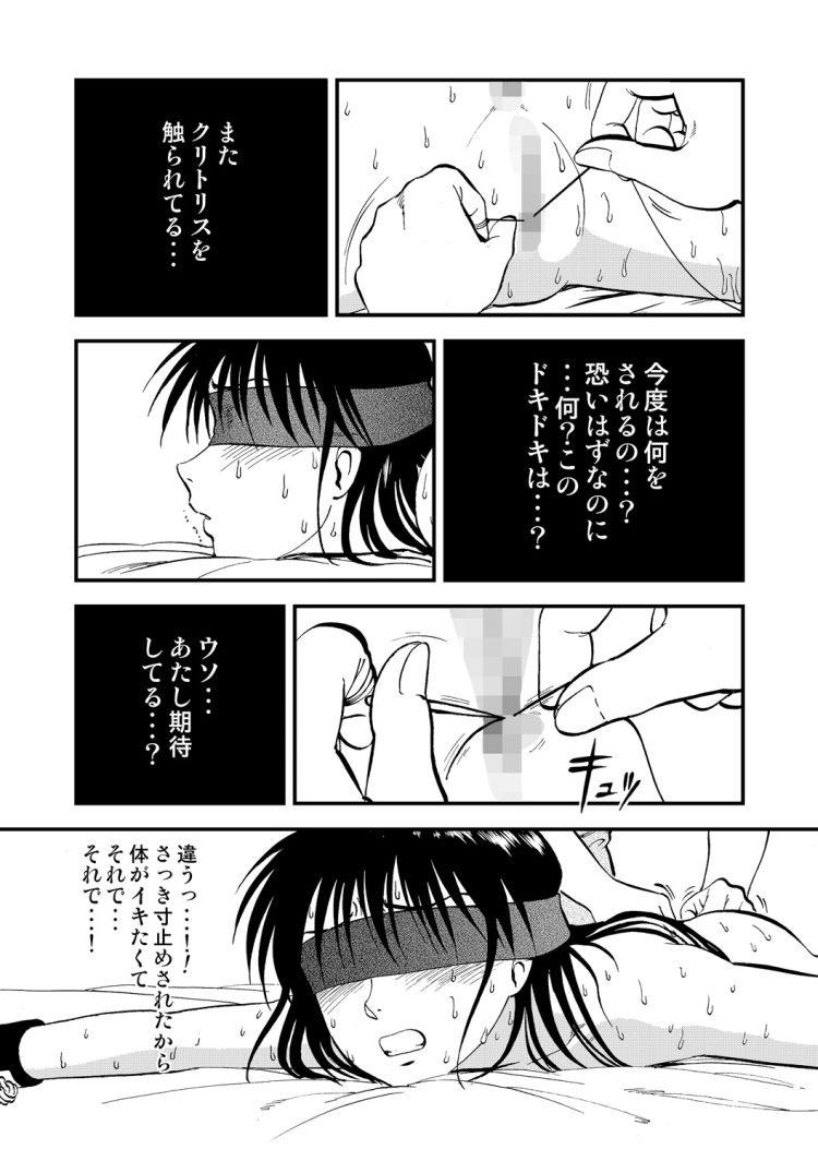 【小学生ロリエロ漫画】裏栗拾い4_00001