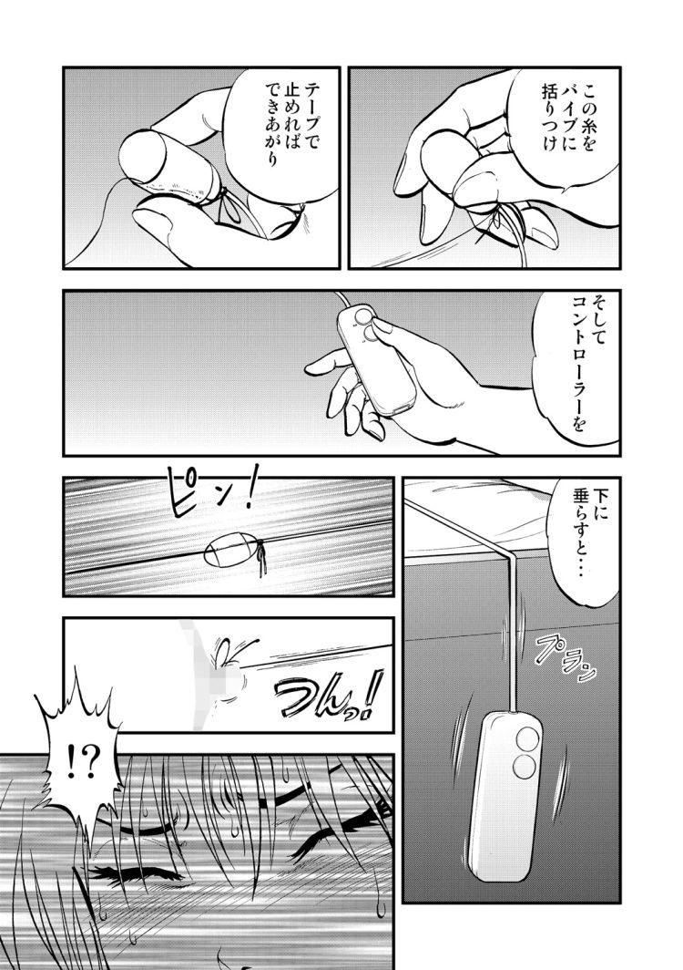 【小学生ロリエロ漫画】裏栗拾い4_00003