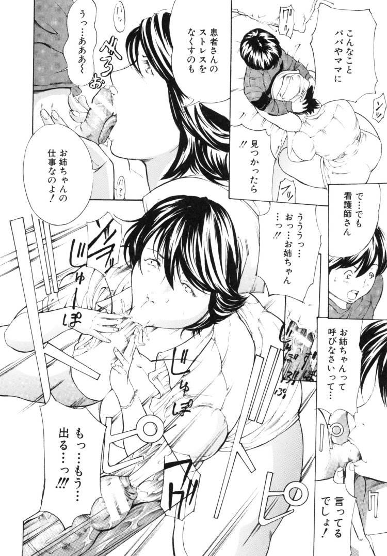 【巨乳痴女エロ漫画】白い巨塔で臭恥遊戯_00008