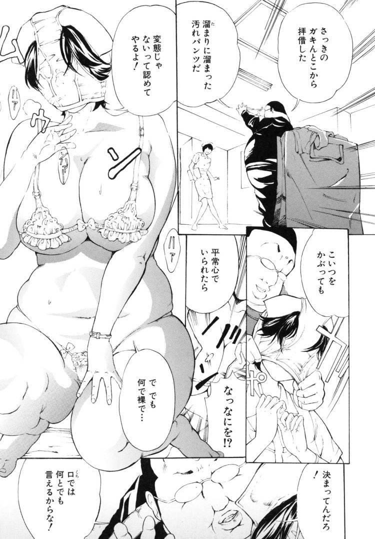 【巨乳痴女エロ漫画】白い巨塔で臭恥遊戯_00011