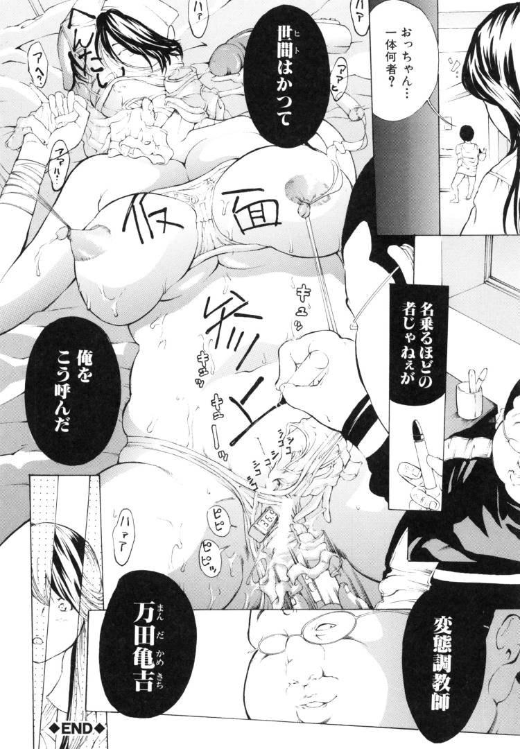 【巨乳痴女エロ漫画】白い巨塔で臭恥遊戯_00032