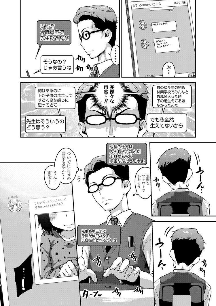 【小学生ロリエロ漫画】ごめんね赤面メンタル_00002