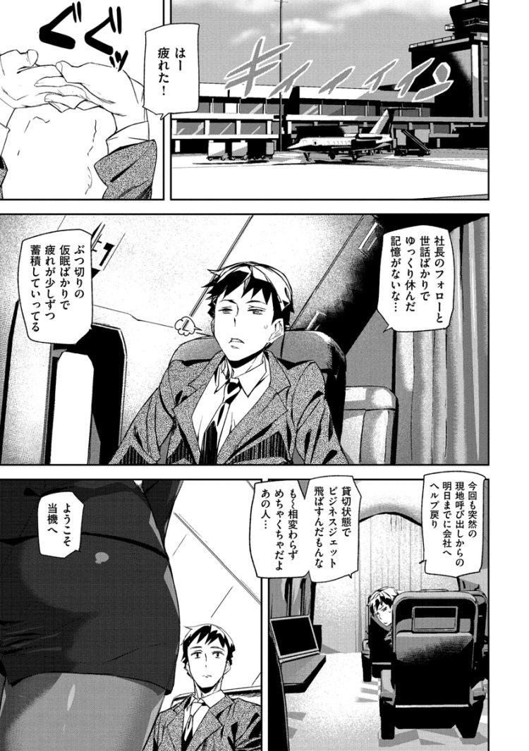 【巨乳痴女エロ漫画】リラックスフライト_00001