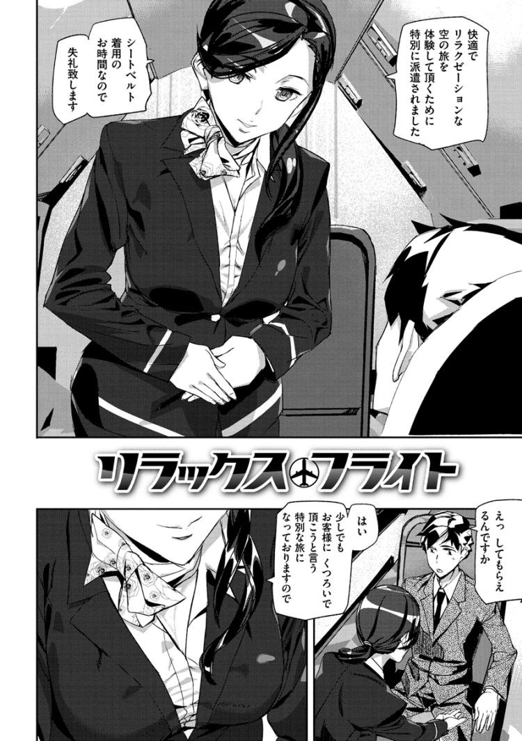 【巨乳痴女エロ漫画】リラックスフライト_00002