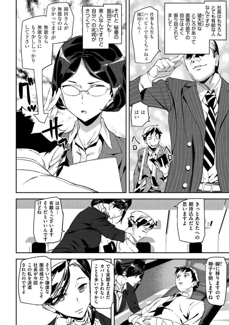 【巨乳痴女エロ漫画】リラックスフライト_00004