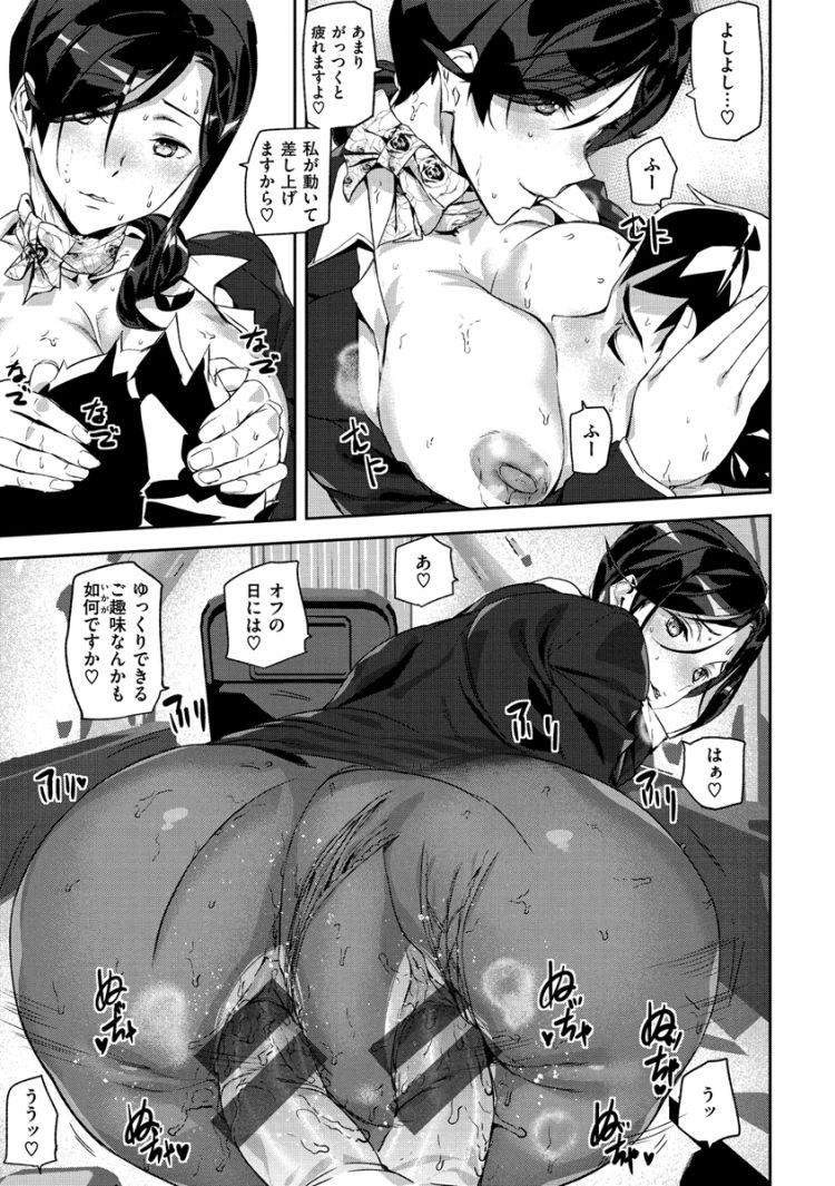 【巨乳痴女エロ漫画】リラックスフライト_00013
