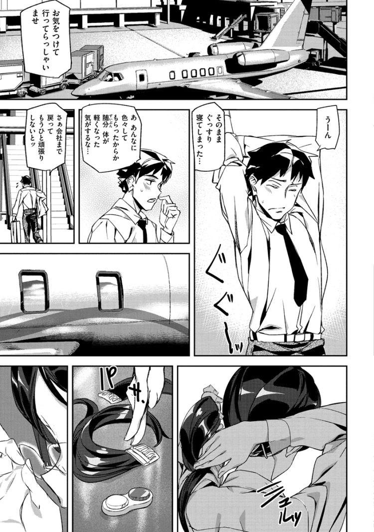 【巨乳痴女エロ漫画】リラックスフライト_00017