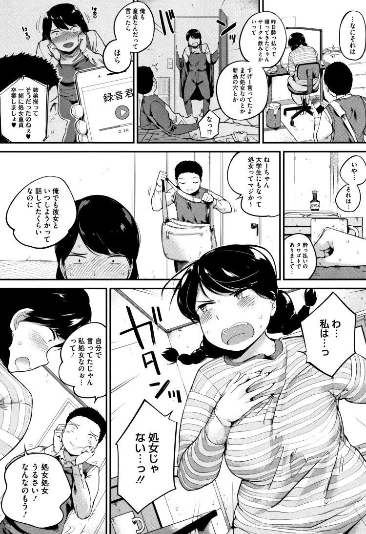 【女子大生近親相姦エロ漫画】姉の威厳とは_00002