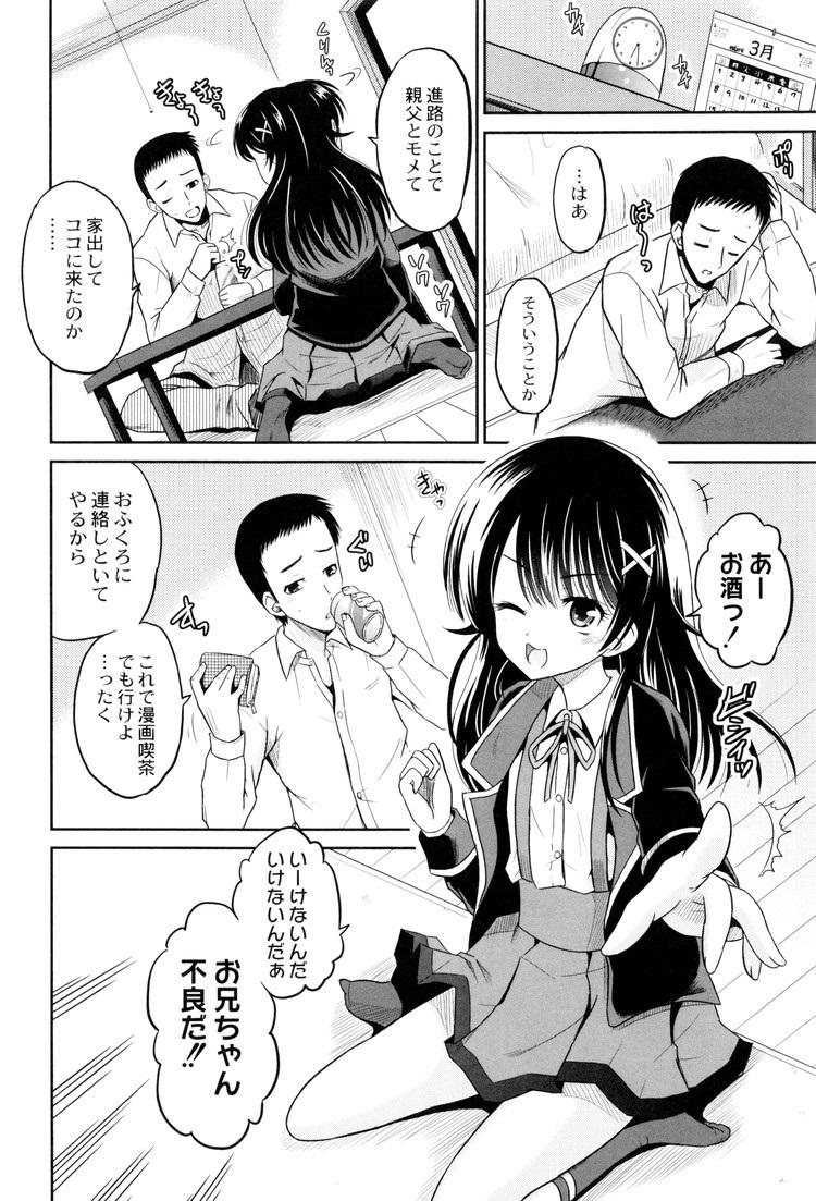 【女子高生処女エロ漫画】淫嬢SISTERS_00002