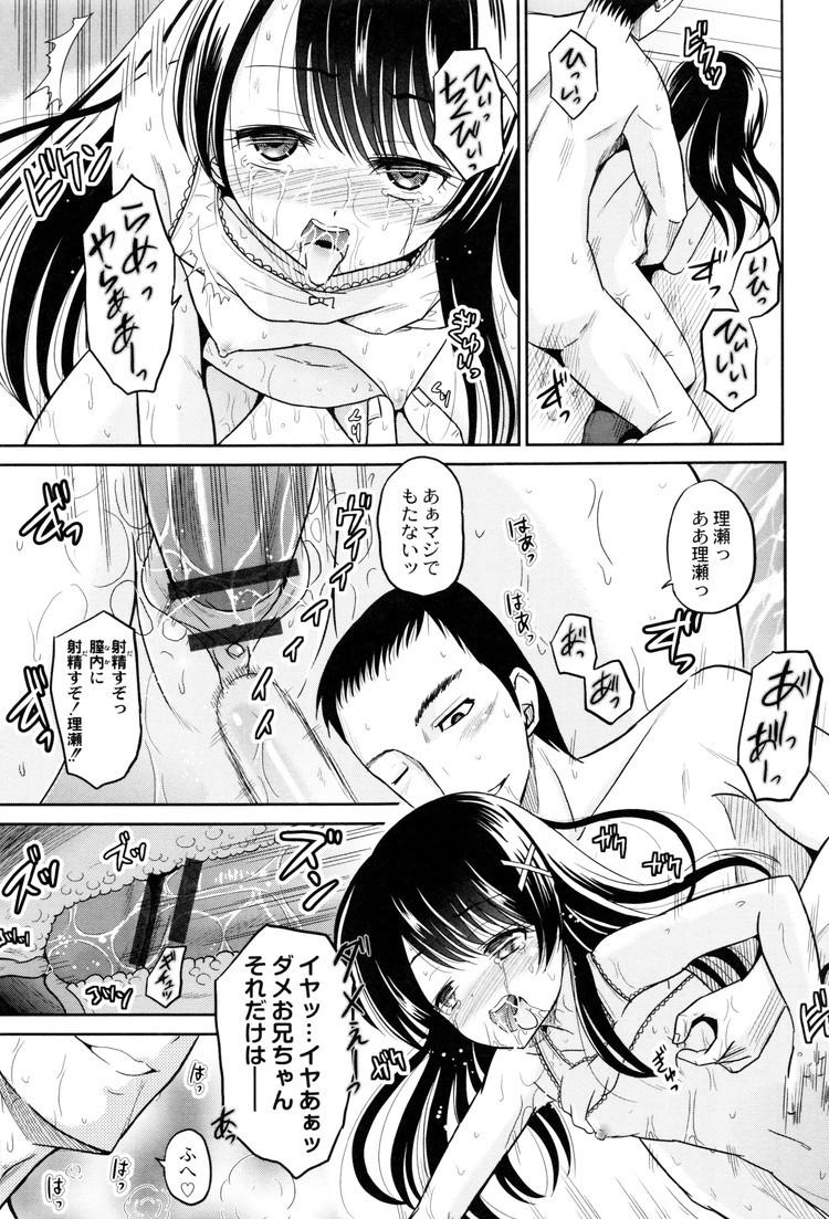 【女子高生処女エロ漫画】淫嬢SISTERS_00017
